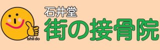 【柔道整復師・鍼灸師・整体師求人】整形外科提携の石井堂街の整骨院|東京杉並世田谷のカイロプラクティック整体・整骨院