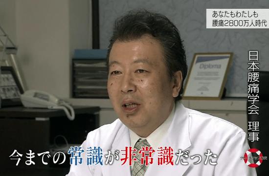 NHKクローズアップ現代でも腰痛に対して最新医学が発表