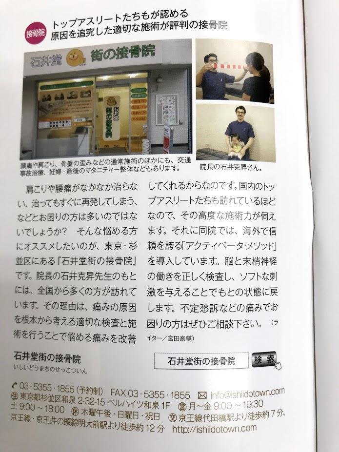 雑誌 メディア 有名 整体 整骨院 治療院 治療 カイロプラクティック