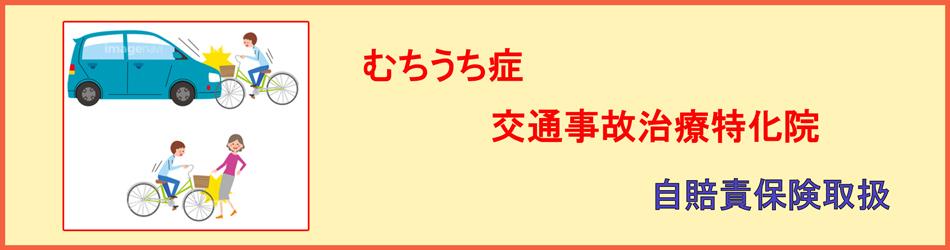 杉並世田谷石井堂整骨院 交通事故治療むちうち治療
