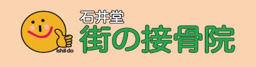 石井堂街の接骨院 代田橋・明大前/脳と神経のバランス療法