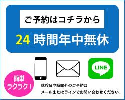 24時間ウェブ予約 24時間体制でメールまたはラインにて予約が可能です。