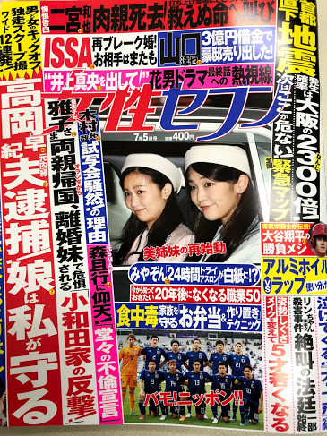 女性セブン 整体 整骨院 雑誌 カイロプラクティック