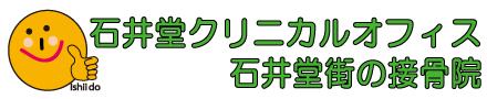 石井堂街の接骨院/石井堂クリニカルオフィス東京杉並世田谷院