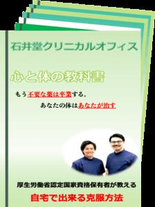 石井堂クリニカルオフィス 心と体の教科書