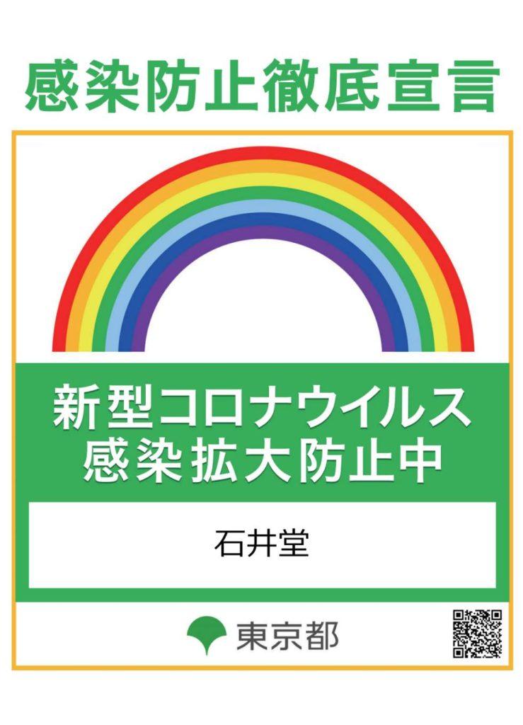 コロナウイルス対策 東京都 石井堂クリニカルオフィス