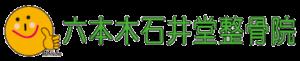 六本木石井堂整骨院【NEWロゴ】-300x61
