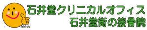 石井堂クリニカルオフィス【石井堂ロゴ】-300x61
